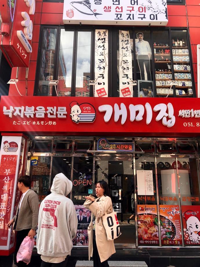ナクチボックムのお店の入り口