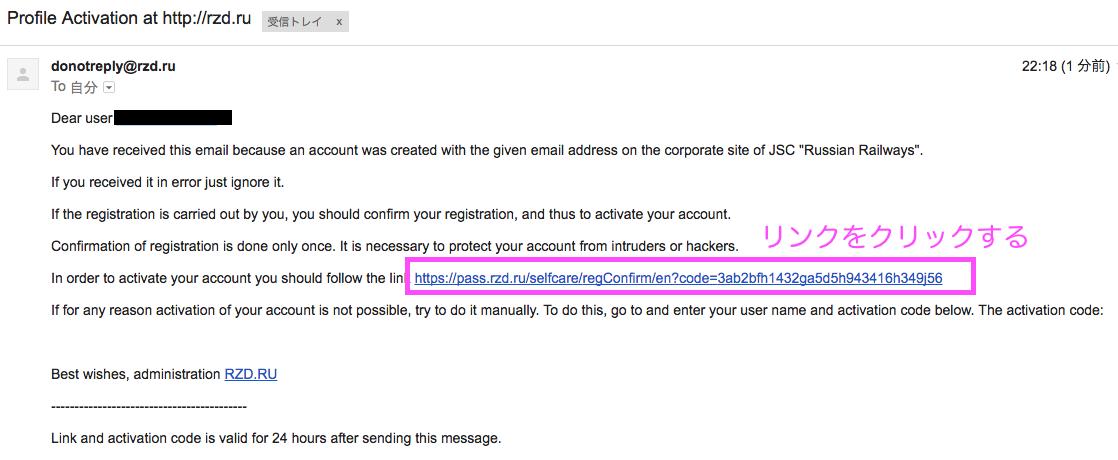 登録確認E-mail到着