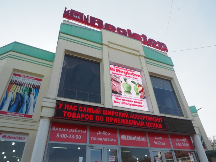 レギスタン・スーパーマーケットの外観