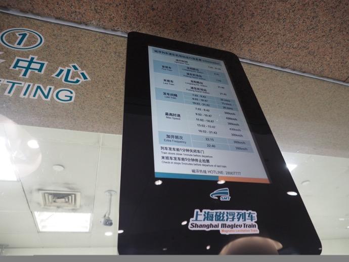 上海 リニアモーターカー 時刻表の掲示板