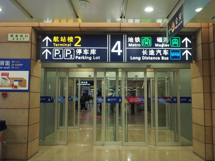 上海 浦東国際空港 リニアモーターカーへの道