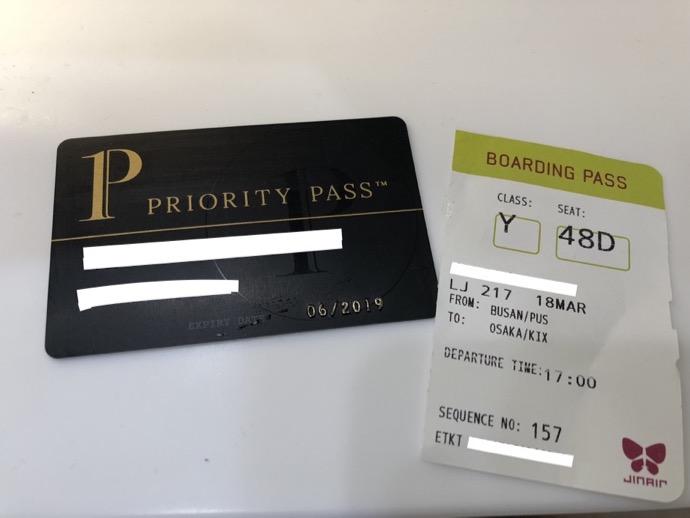 プライオリティ・パス利用時は、当日分の航空券の提示も必要