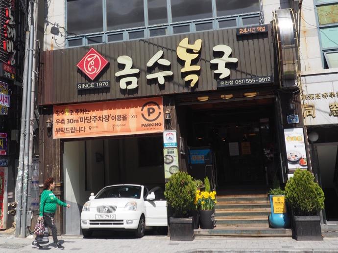クムスポックク(금수복국)温泉場店の入り口