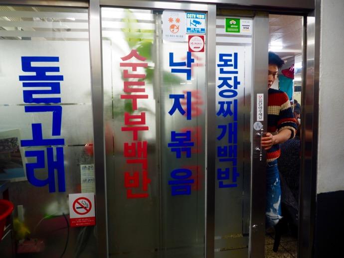トルゴレの店のドア