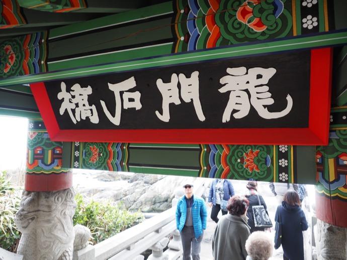 海東竜宮寺の派手な門