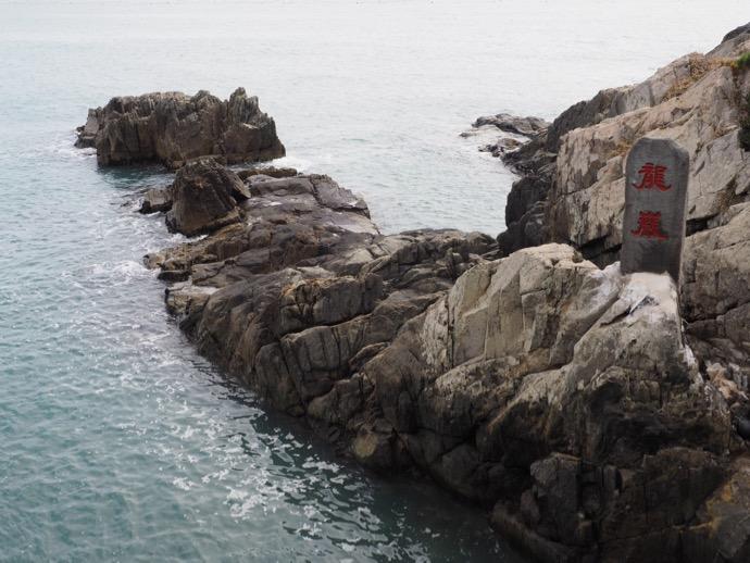 海東竜宮寺、岩礁にたつ寺