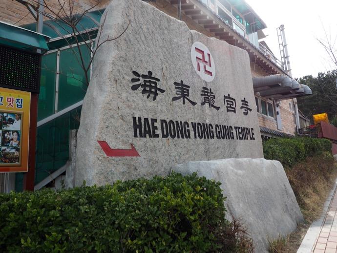 いたるところにある海東竜宮寺への道標