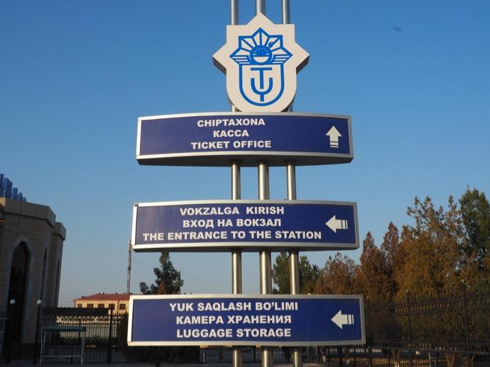 サマルカンド駅の案内板