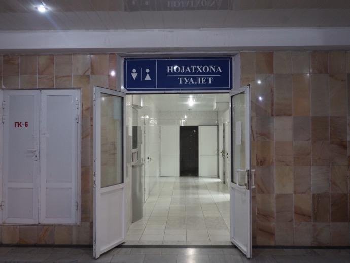 サマルカンド鉄道駅の清潔なトイレ