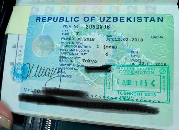 ウズベキスタンのビザ