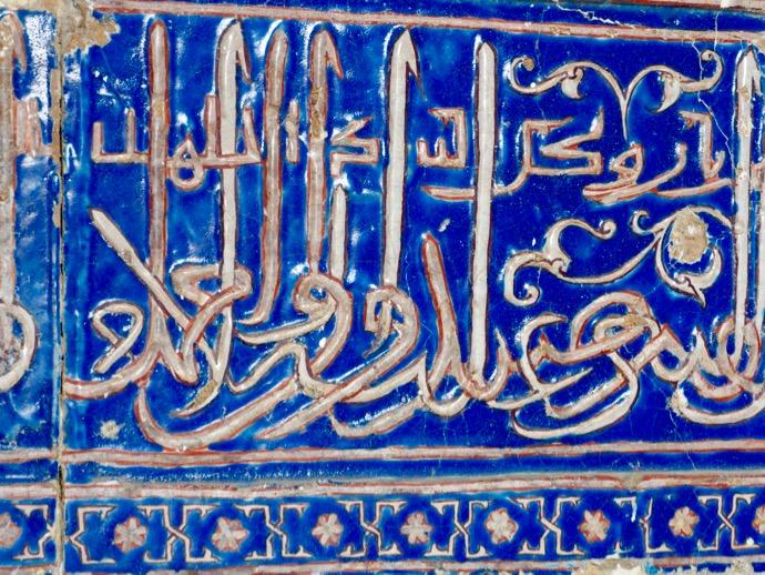 コーランが書かれた青いタイル