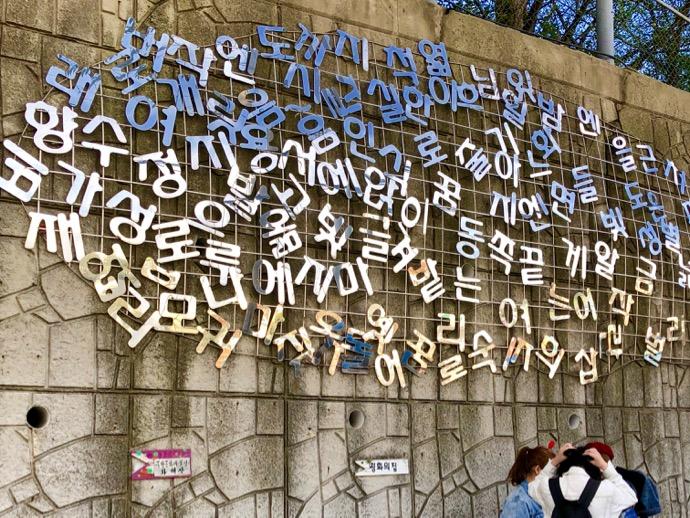 ハングル文字のアート