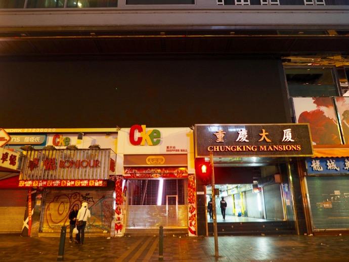 重慶大厦の入り口
