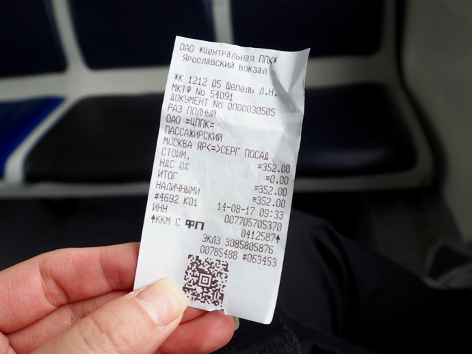 セルギエフ・ポサードへの往復乗車券