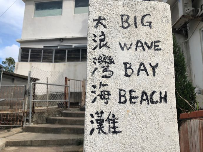 BIG WAY BEACHの看板