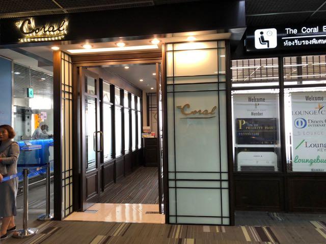 バンコク・ドンムアン国際空港 THE CORAL EXECUTIVE LOUNGEの入り口