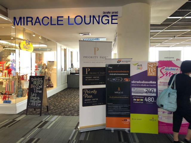 バンコク・ドンムアン国際空港 MIRACLE LOUNGE プライオリティパスで無料 入り口