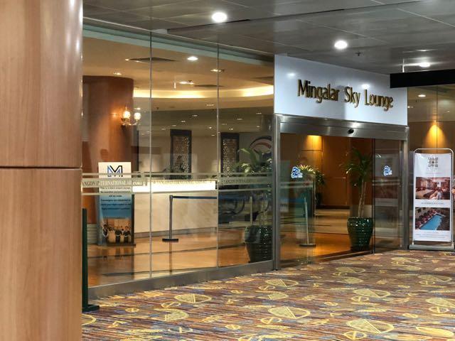 MINGALAR SKY LOUNGE ヤンゴン ミャンマー RGN ラウンジ プライオリティパス エントランス
