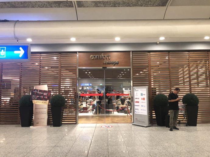 Comfort Lounge イスタンブール アタテュルク国際空港 プライオリティパスで無料 ラウンジ おすすめ 入り口