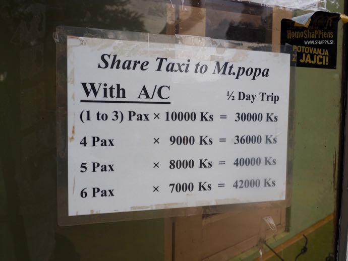シェアタクシーの料金表
