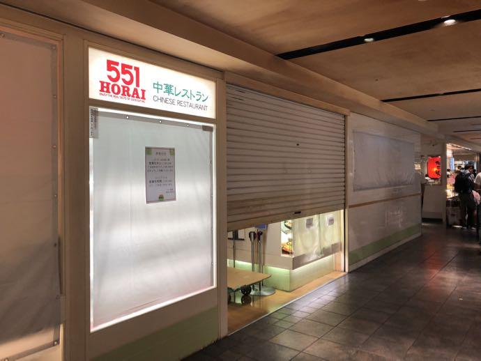 関西空港の551蓬莱は閉店中