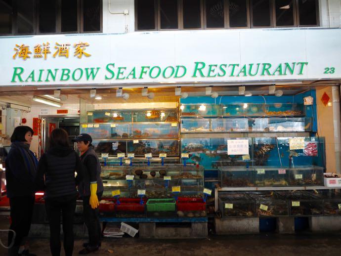 天虹海鮮酒家のいけす