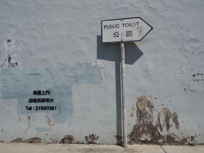 溶樹湾の公衆トイレ
