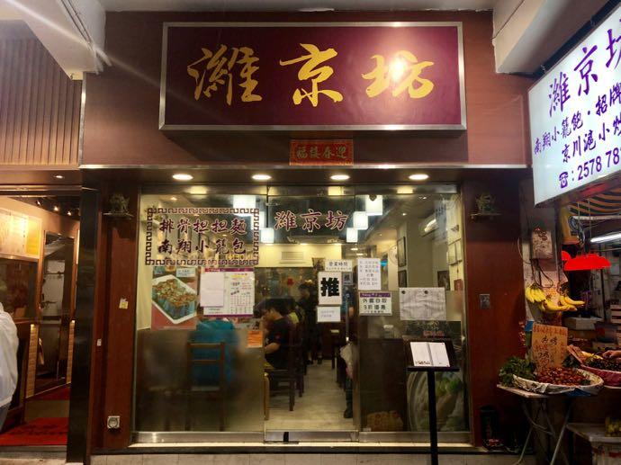 濰京坊の店の外観