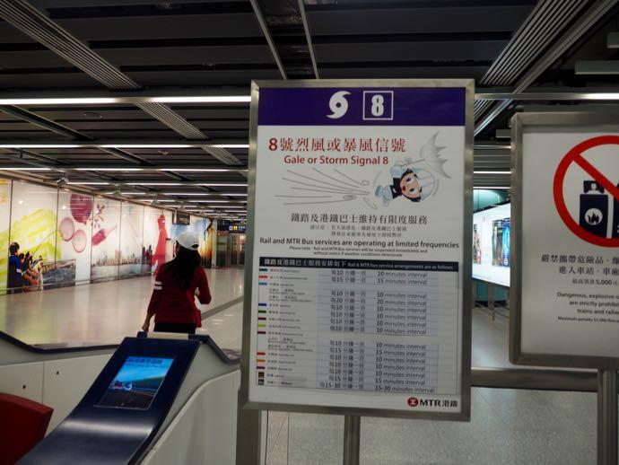 MTR駅でシグナル8の看板を見る