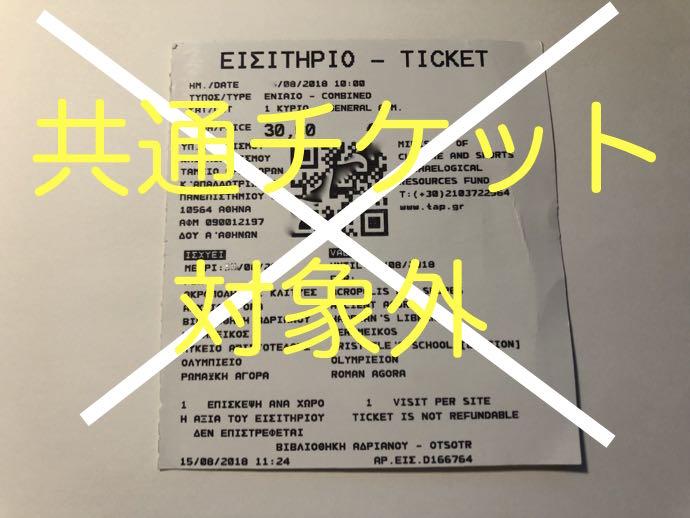共通チケット