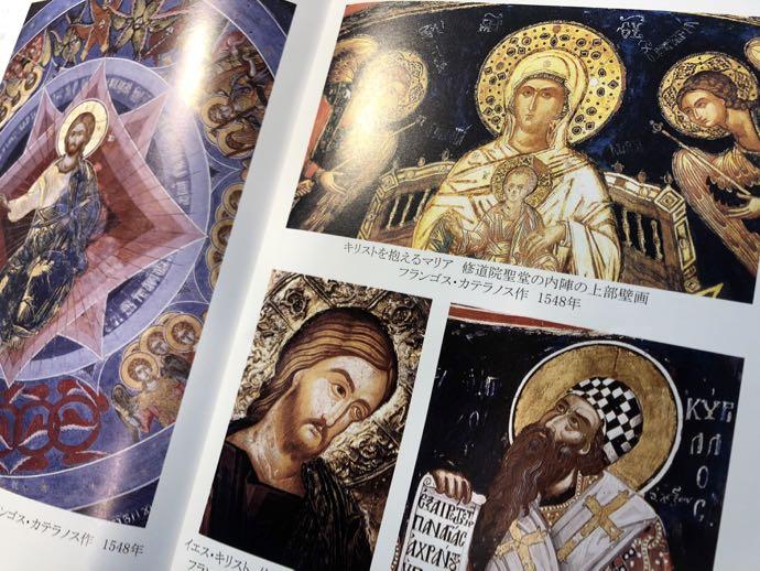 ヴァルラーム修道院のフレスコ画