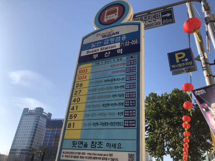 バスの掲示板