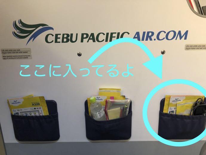 機内のポケットのセットされたエチケット袋