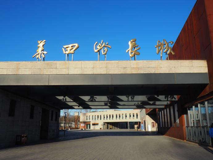 慕田峪長城の入り口ゲート