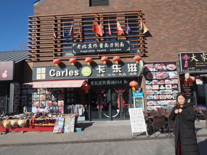 慕田峪長城の飲食店