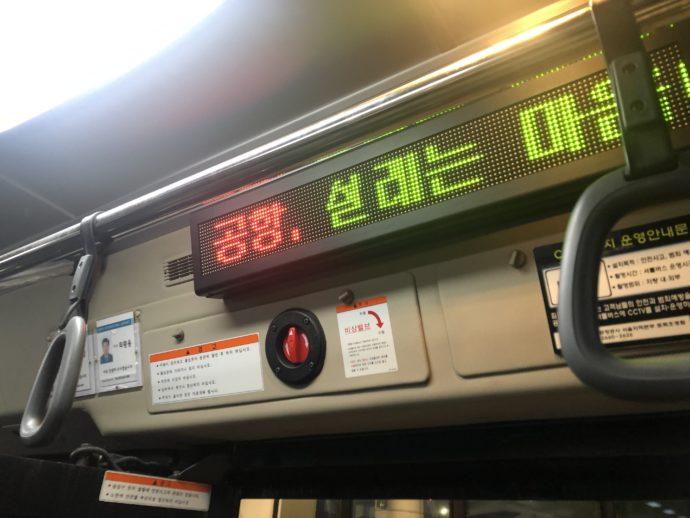 シャトルバスの停留所案内掲示板