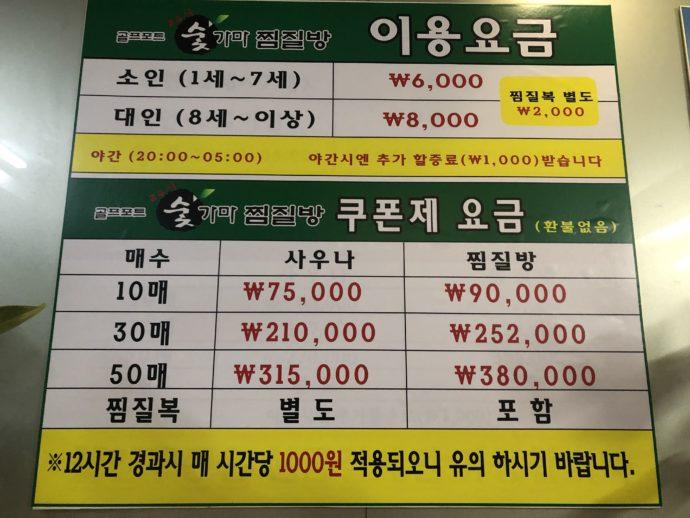 チムジルバンの料金表