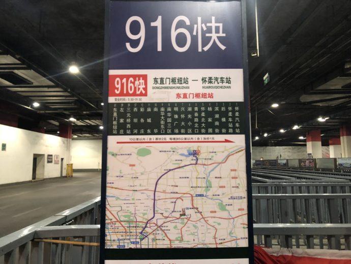 916快路のバス看板