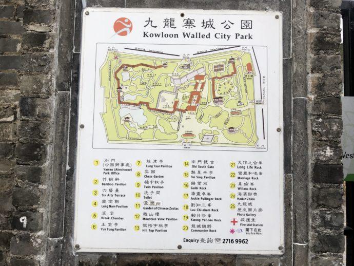 九龍寨城公園の案内図