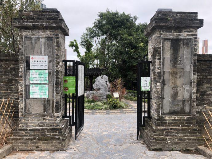 九龍寨城公園の門