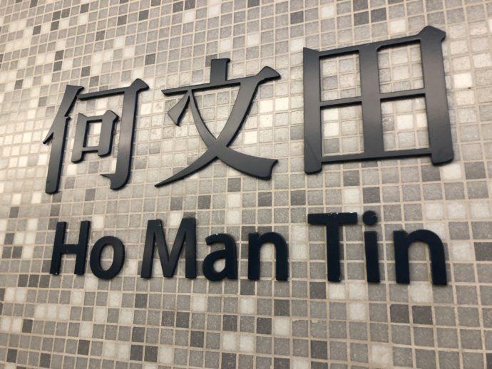 何文田駅の標識