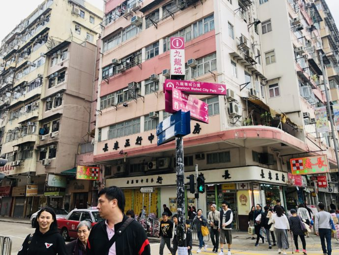 九龍城の交差点