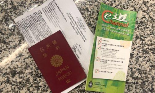 e-channel登録済の日本パスポート