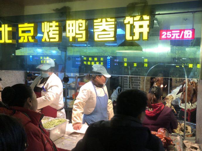 北京ダックのブース