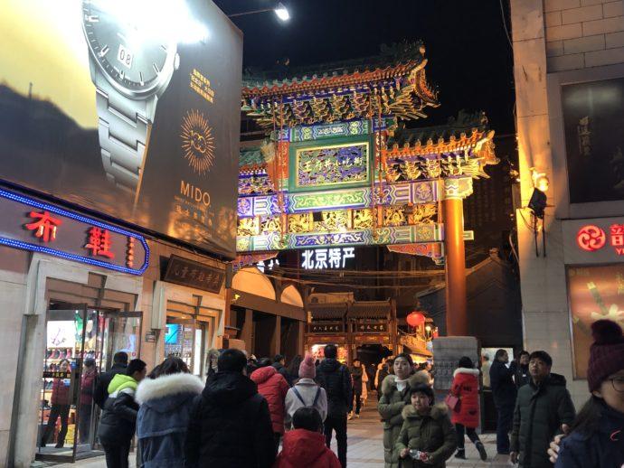 王府井小吃街の門