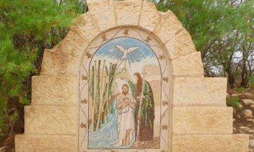 洗礼を受けるイエスのモザイク