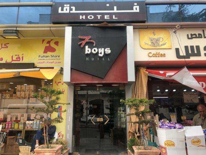 7boysホテルの入り口