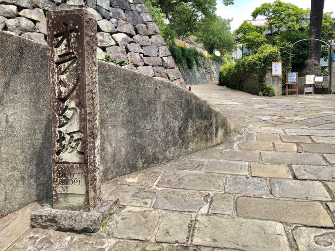 石畳のオランダ坂
