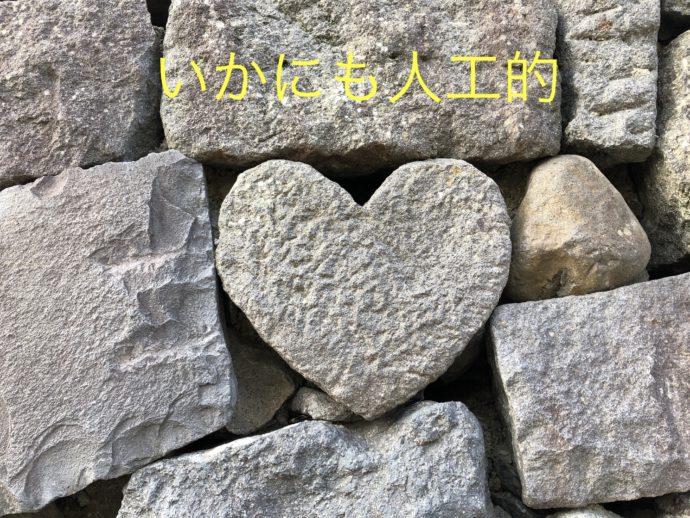 作り物のハート型石