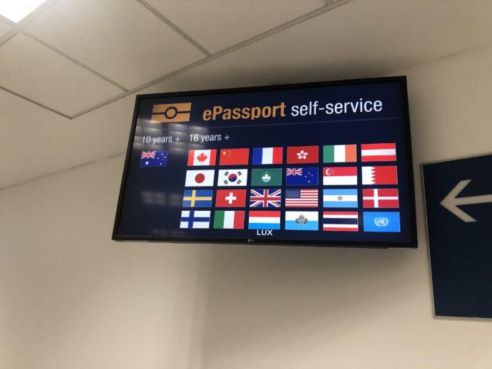 シドニー空港のeパスポートセルフサービス